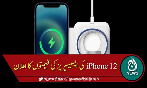 آئی فون 12 کی ایسیسیریز کی قیمتوں کا اعلان