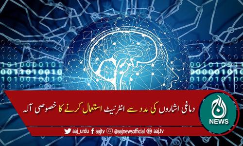 دماغی اشاروں کی مدد سے انٹرنیٹ استعمال کرنے کا خصوصی آلہ ایجاد