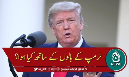 عوام نے امریکی صدر کی مخصوص وضع قطع میں ایک اہم تبدیلی کو بھانپ لیا