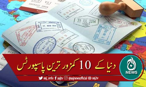 دنیا کے 10 کمزور ترین پاسپورٹس کن ممالک کے ہیں؟