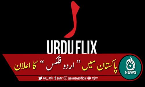 """پاکستان میں پہلے او ٹی ٹی پلیٹ فارم """"اردو فلکس"""" کا اعلان"""