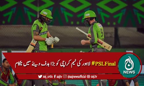 پی ایس ایل فائنل: لاہور کی ٹیم کراچی کو بڑا ہدف دینے میں ناکام