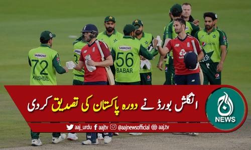 انگلش بورڈ نے آئندہ برس دورہ پاکستان کی تصدیق کردی