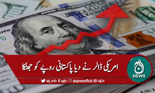روپے کے مدمقابل ڈالر کی قدر میں ایک بار پھر اضافہ جاری