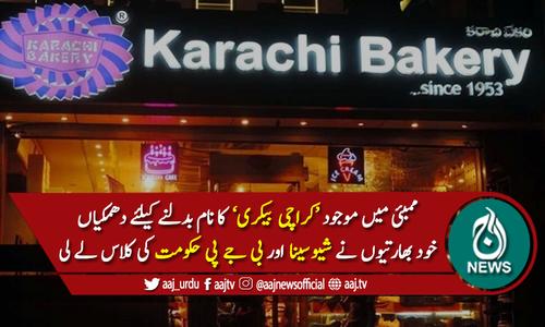 ممبئی میں موجود 'کراچی بیکری' کا نام تبدیل کرنے کیلئے دھمکیاں