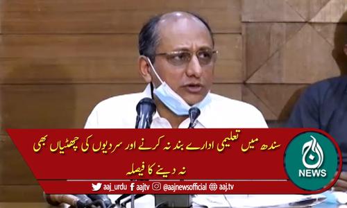 سندھ میں تعلیمی ادارے فی الحال بند نہیں ہوں گے، سردیوں کی چھٹیاں بھی نہ دینے کا فیصلہ