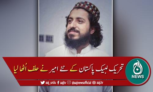 علامہ سعد رضوی تحریک لبیک پاکستان کے نئے امیر  مقرر