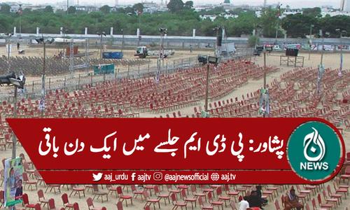 پشاور: پی ڈی ایم جلسے میں ایک دن