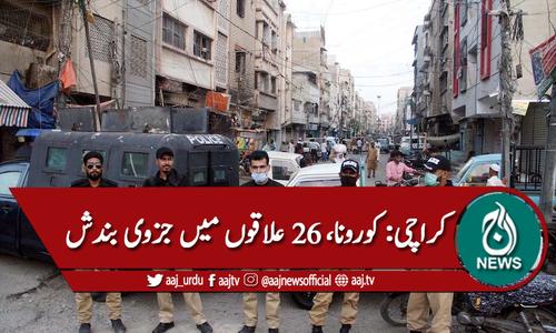 کراچی: کورونا،26 علاقوں میں اسمارٹ و مائیکرو اسمارٹ لاک ڈاون