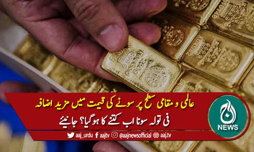سونے کی فی تولہ قیمت میں 100 روپے کا معمولی اضافہ