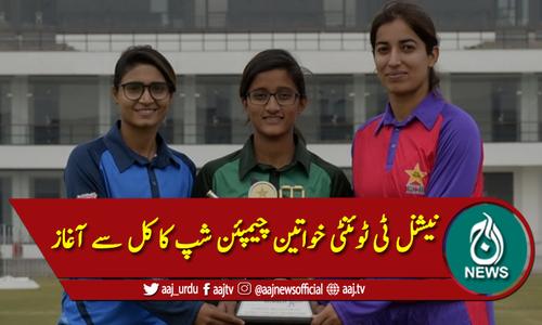 نیشنل ٹی ٹوئنٹی خواتین چیمپئن شپ کل سے راولپنڈی میں شروع ہوگی