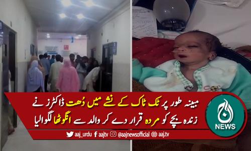 ڈاکٹرز نے زندہ بچے کو مردہ قرار دے کر والد سے انگوٹھا لگوالیا
