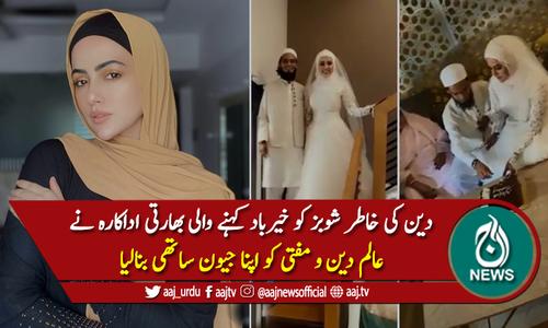 مذہب کیلئے شوبز چھوڑنے والی ثناء خان نے مفتی سے شادی کرلی