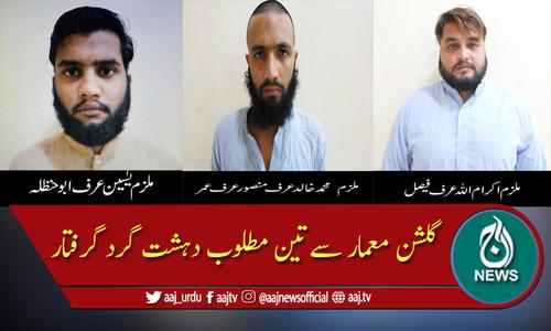 کراچی میں سندھ رینجرز اور پولیس کی خفیہ اطلاع پر کارروائی