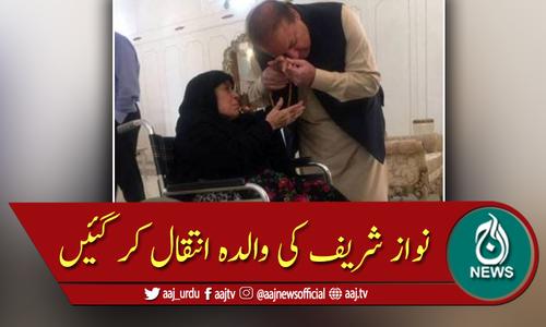 نواز شریف کی والدہ بیگم شمیم اختر انتقال کرگئیں