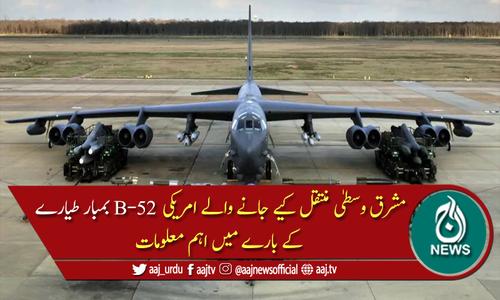 امریکی بمبار طیارے B-52 کے بارے میں اہم معلومات
