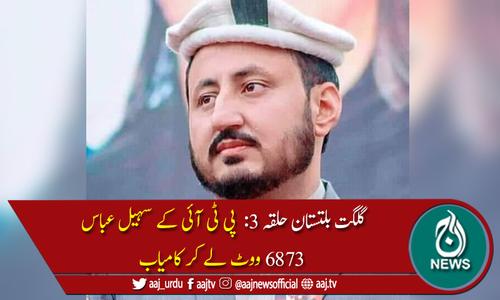گلگت بلتستان حلقہ 3 سے پاکستان تحریک انصاف نے میدان مارلیا
