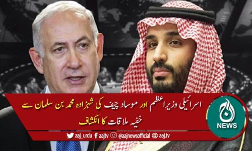 اسرائیلی وزیراعظم اور موساد چیف کی شہزادہ محمد بن سلمان سے  خفیہ ملاقات