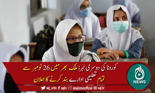 حکومت کا 26 نومبر سے ایک ماہ کیلئے تمام تعلیمی ادارے بند کرنے کا اعلان