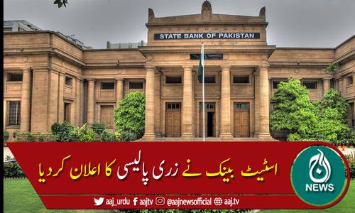 اسٹیٹ بینک کا شرح سود 7 فیصد پر برقرار رکھنے کا فیصلہ