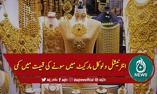 سونے کی فی تولہ قیمت میں 450 روپے کی کمی