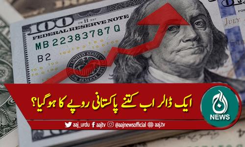 انٹربینک میں ڈالر کی قدر میں اضافے کا رجحان برقرار