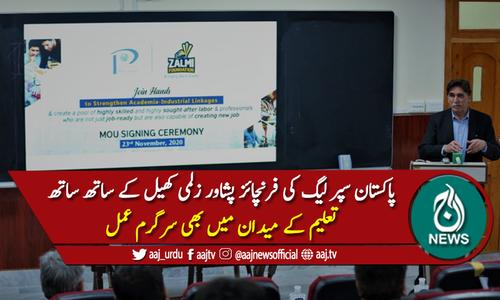 پشاور زلمی کھیل کے ساتھ ساتھ تعلیم کے میدان میں بھی سرگرم عمل