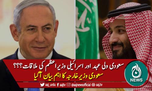 اسرائیلی وزیراعظم اور ولی عہد محمد بن سلمان کی ملاقات کی تردید