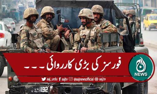 آئی ایس پی آر: فورسز کی کارروائی، دہشتگرد کمانڈر زبیر اور عزیزالرحمن ہلاک