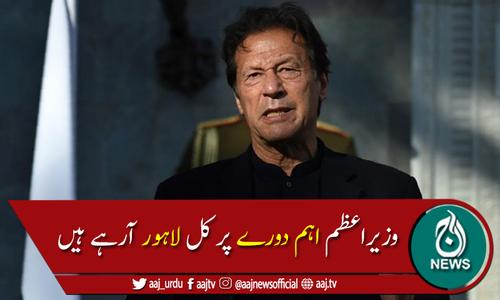 وزیراعظم عمران خان کل ایک روزہ دورے پر لاہور آئیں گے