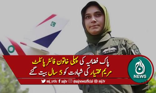 پہلی خاتون فائٹر پائلٹ مریم مختیار کی شہادت کو 5 سال بیت گئے
