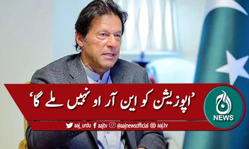 اپوزیشن کو این آراو نہیں ملے گا، عمران خان