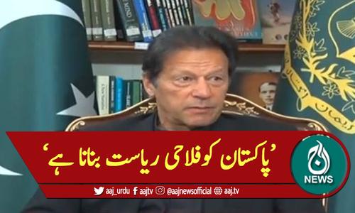 'پاکستان کو فلاحی ریاست بنانا ہے'