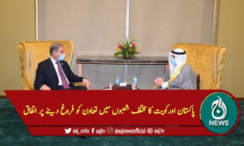 پاکستان اورکویت کا مختلف شعبوں میں تعاون کو فروغ دینے پر اتفاق