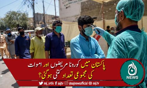 پاکستان میں کورونا وائرس سےمزید43 ہلاکتیں،2,829 نئے کیسز رپورٹ