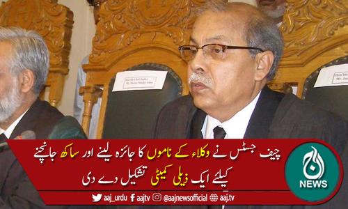 چیف جسٹس گلزار احمد نے جوڈیشل کمیشن کا اجلاس 3 دسمبر کو بلا لیا