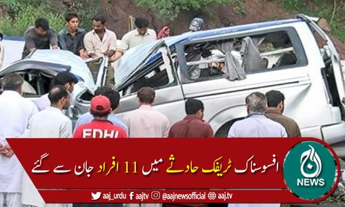 سکھر میں تیز رفتار وین ٹرالر کی ٹکر سے الٹ گئی،11 افراد جاں  بحق