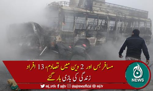 شیخوپورہ میں مسافر بس اور وین میں تصادم، 13 افراد جاں بحق