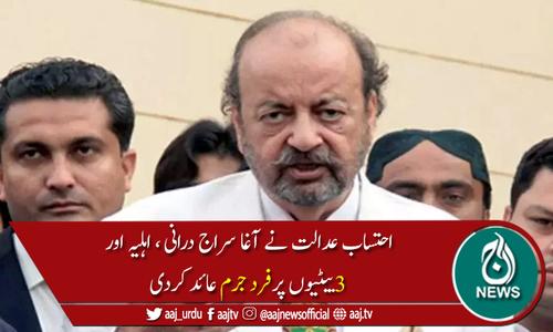 اثاثہ جات ریفرنس: اسپیکر سندھ اسمبلی آغاسراج درانی پر فردجرم عائد