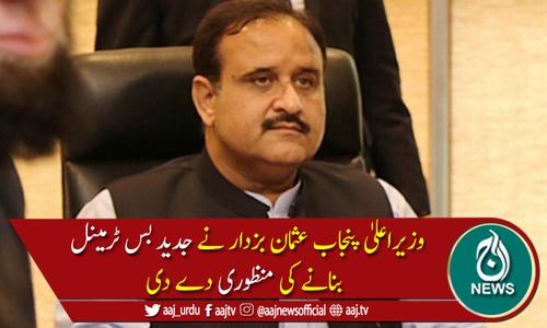 لاہور میں جدید بس ٹرمینل بنانے کا فیصلہ، وزیر اعلیٰ پنجاب کی منظوری