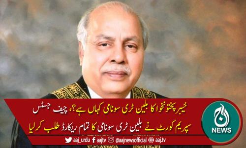سندھ کےمعاملات اورطرح چلتے ہیں،اسلام آبادمیں نااہل اسٹاف رکھاہوا،چیف جسٹس