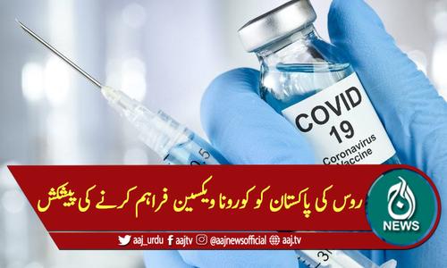 روس کی پاکستان کو کورونا ویکسین فراہم کرنے کی پیشکش