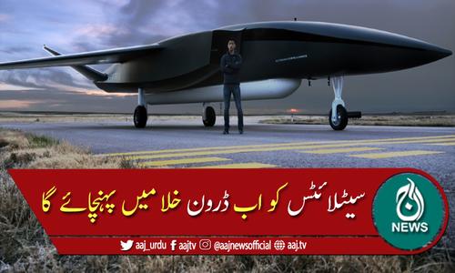 سیٹلائٹس کو خلا میں پہنچانے والے ڈرونز تیار