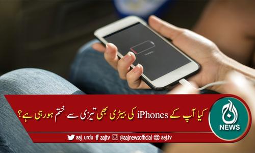 آئی فونز کی بیٹری تیزی سے ختم کیوں ہورہی ہے؟