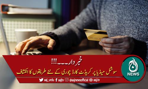 کریڈٹ کارڈ چوری کے نئے طریقوں کا انکشاف