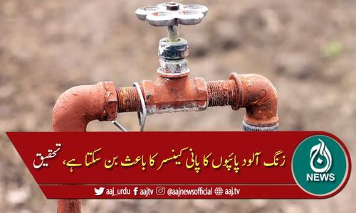 زنگ آلود پائپ کا پانی پینے والوں کیلئے انتہائی خطرناک خبر