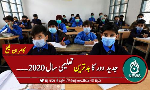 جدید دور کا بدترین تعلیمی سال 2020۔۔۔