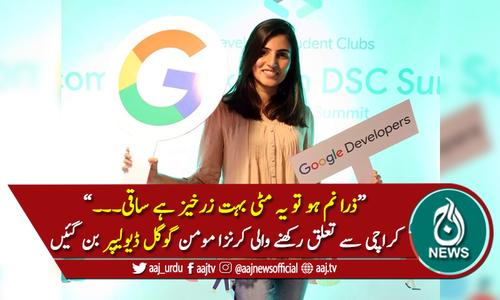 کراچی سے تعلق رکھنے والی کرنزا مومن گوگل ڈیولیپر بن گئیں