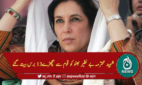 شہید محترمہ بے نظیر بھٹو کو قوم سے بچھڑے13 برس بیت گئے