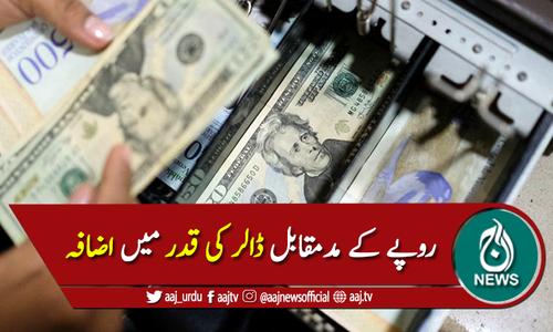 روپے کے مدمقابل ڈالر کی قدر میں اضافہ